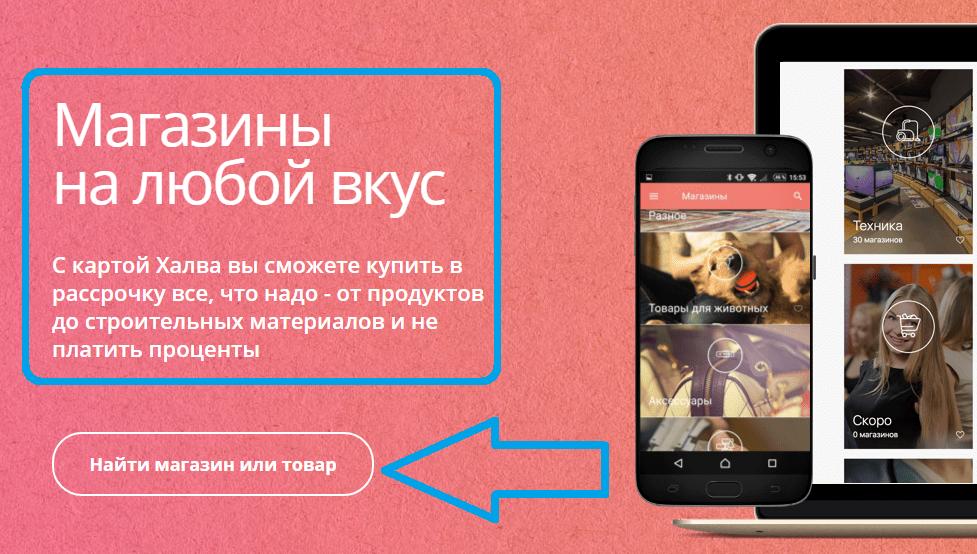 совкомбанк кредит наличными онлайн карта халва
